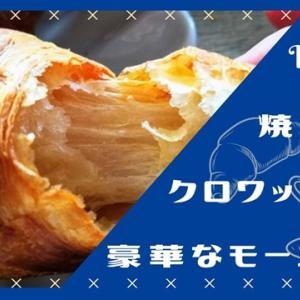 朝食に焼きたてパン!カルディの冷凍クロワッサンがうますぎて食欲が止まらない!