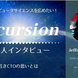 コンピュータサイエンスを日本に広めたい!若いCTOの思いとは?|プログラミング学習サービスRecursionの中の人インタビュー