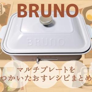 BRUNOマルチプレートなら美味しくて映える!ブルーノの使い方レシピまとめ