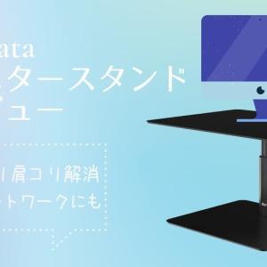 BoYataのモニタースタンドのレビュー 姿勢よくなって作業効率あがりまくり!リモートワークにも良いかも