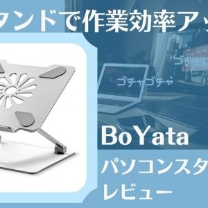 最新BoYataのノートPC&タブレットスタンドのレビュー|