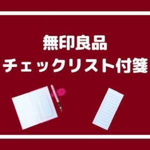 【無印良品】チェックリスト付箋を使えば、もう度忘れしない?!ブログネタ記録に便利!