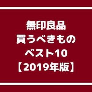 【2019年版】無印良品週間で買うべきものベスト10(レイナナ調べ)