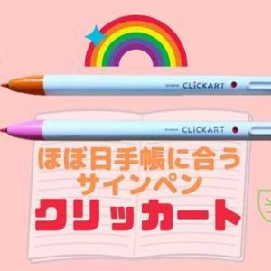ほぼ日手帳に最適な水性カラーペンはこれ!クリッカートはノック式で超便利
