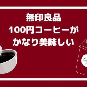無印に100円コーヒーが飲めるコーナーができてた!かなり美味しかったよ