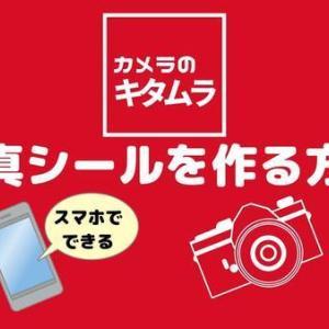 写真シールをカメラのキタムラで作ると簡単できれいに作れて便利でした!