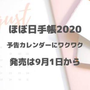 ほぼ日手帳2020の予告カレンダー始まった!手帳の情報がちょっとずつ公開!