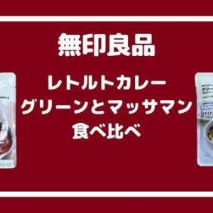 【無印良品】グリーンカレーとマッサマンカレー食べ比べ