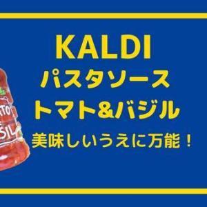 【KALDI】カリフォルニアギフトパスタソーストマト&バジルがめっちゃうまいし便利だよ