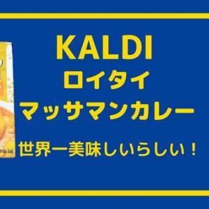 【KALDI】世界一美味しいカレーというマッサマンカレーを食べてみたよ