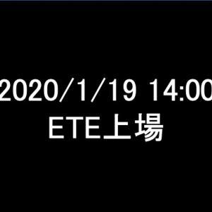 【投資】緊急!いよいよ「ETE」が上場します。