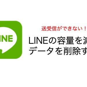 【雑記】LINEで送受信ができない!キャッシュや写真・画像データを削除する方法