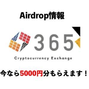 【Airdrop】Trade365に登録すると、5000円分の仮想通貨がもらえます!お早めに!