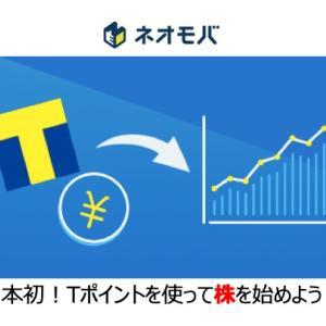 【投資】Tポイントを使って株が買える!新しいタイプの証券サービスネオモバとは?