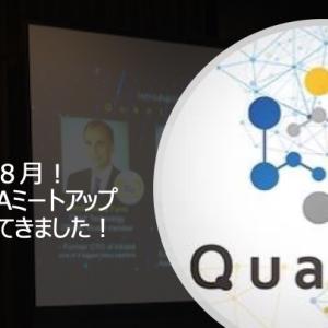 【情報収集】QUANTAmeetup参加!今後の進展はいかに?