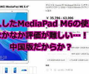 Huawei MediaPad M6 8.4を輸入で購入。高スペックながら欠点も多い製品のレビュー。