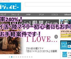 破格の240%還元! dwango.jpへの申込みでかんたんにお小遣いゲット(モッピー)