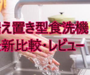 設置工事不要 食器洗浄機レビュー アイリスオーヤマ