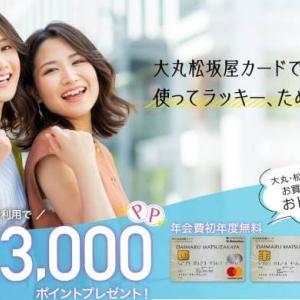 大丸・松坂屋でお得なJFRカードを作って4,000円以上のお小遣い。ハピタス版。