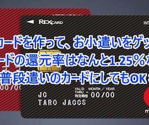 高還元率のクレジットカードを作って、しかもお小遣いまでも貰っちゃおう