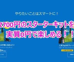 VAPEの新スタイルBLU2,700円をただで楽しめるキャンペーンがありますよ