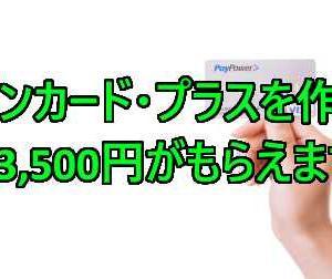 セブンカード・プラスを作ると13,500円が手に入る! メインカードとしても使える高性能カード。