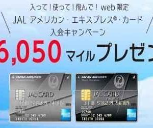JAL アメリカン・エキスプレス・カードでタダで旅行にいけるかチェック