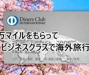 ダイナースクラブカードを作って最大7万マイルゲットでビジネスクラスで海外旅行