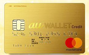 au wallet ゴールドカードを作って9,100円相当のお小遣いを貰おう。カードの利便性もチェック。
