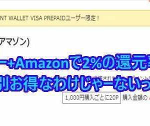 Amazonはポイントサイト経由で使うのはダメ!ダメ!その理由はこれでわかる!