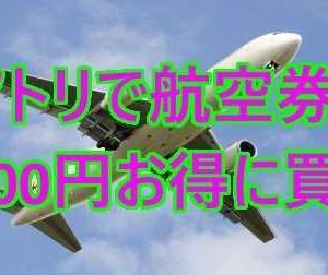 必見!エアトリで格安航空券を通常より最大4100円お得に買いたいならこうする!