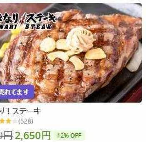 いきなりステーキを実質25%引きで利用するには肉マネーとグルーポン&ポイントサイトの合わせ技!