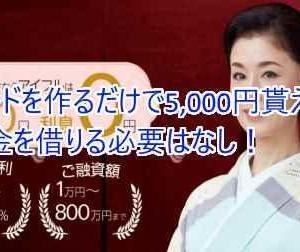 【借り入れ不要】アイフルでカードを作れば、誰でも5,000円相当が貰える方法でお小遣いGET
