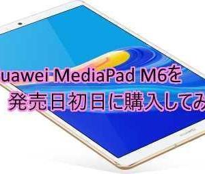 Huawei MediaPad M6を発売日に購入してみた
