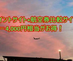 【ソラハピ編】ポイントサイト+格安航空のあわせ技で4000円相当がお得に利用。浮いたお金で旅行も少し豪華に出来るかも【国内航空券】