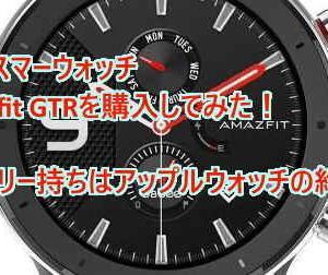 Amazfit GTR を早速購入してみた(2019年8月)