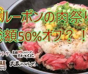 肉!肉!肉!グルーポンでの肉祭りをさらにお得に!46%オフの上を目指す!