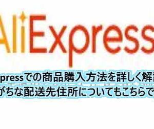 Aliexpressで初めて商品を買う人に解説。アカウント登録及び住所登録まで。