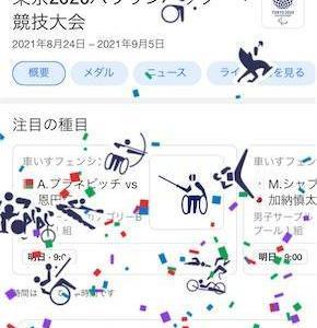 東京パラリンピック観戦の記