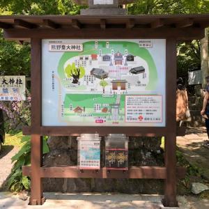 旅の思い出 熊野皇大神社