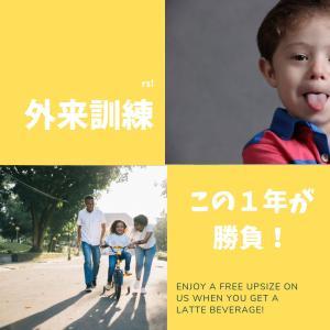 【外来訓練】東京。来年度年長~この1年間が勝負!