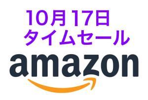 Amazonタイムセール、人気ワイヤレスイヤホンから防災用にもなるポータブルラジオまで幅広くラインナップ!