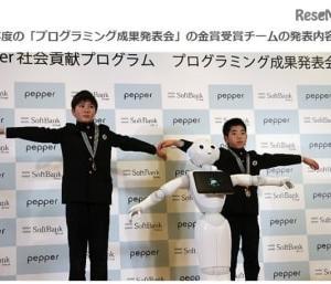 ソフトバンク、ロボットプログラミング教育の成果発表会