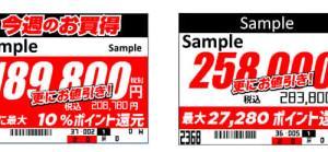 ノジマが「電子棚札」全店導入、ビックカメラは60億円の投資試算
