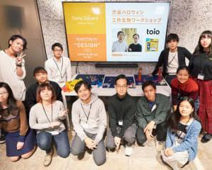 デザイン・アートに関心がある若者を対象に、渋谷のハロウィーンをテーマにした生物を制作するワークショップが開催