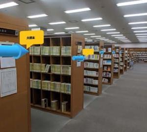 名古屋市の鶴舞中央図書館でARを使ったナビシステム、目的の書架に案内