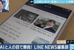 いまや若者のメイン情報源?AIのパーソナライズと人力編成を組み合わせる『LINE NEWS』編集部を直撃