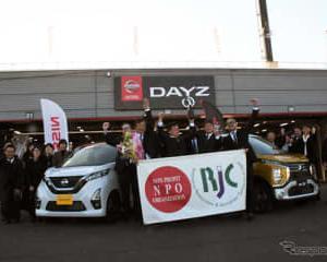 2020年度RJCカーオブザイヤー…日産 デイズ/三菱 eKワゴン に決定、輸入車部門 BMW 3シリーズ