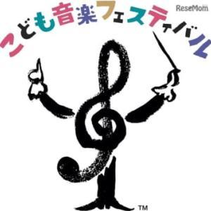 世界最大級の「こども音楽フェスティバル」2020年夏・東京