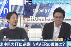 謎に包まれたNAVER創業者・李海珍氏の狙いと、ヤフー・LINE統合の課題とは ひろゆき氏と取材に成功した記者が語る